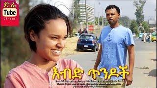FULL MOVIE  እብድ ጥንዶች - new ethiopian MOVIE 2018|amharic drama|ethiopian DRAMA|amharic Full movie