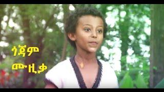 New Ethiopian Gojam Music 2017 - Habte Abraham - Metadele | New HD Official Music Video