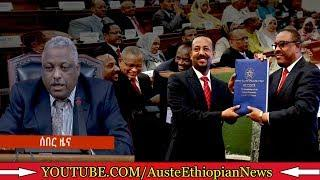 VOA Amharic Radio News April 3, 2018 - የአማርኛ ዜና ዜና ኤፕሪል 3, 2018