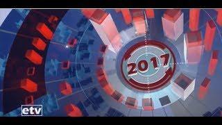 """#EBC """"2017"""" የአንደኛ ደረጃ የትምህርት ጥራት ላይ ትኩረት ያደረገ ፕሮግራም፡-"""