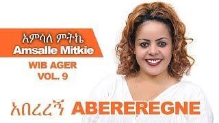 Amsalle Mitkie    Abereregne