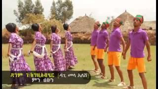 "Dagi - Mela Alesh ""ዳጊ - መላ አለሽ"" - New amharic music by Dagem G egziabher April. 2013"