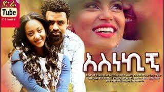 አስነኪኝ FULL MOVIE Asinekinyi - new ethiopian MOVIE 2018|amharic drama|ethiopian DRAMA|amharic  movie