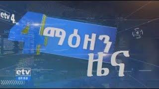 #EBC ኢቲቪ 4 ማዕዘን  አማርኛ የቀን 7 ሰዓት ዜና… ግንቦት 16/2010 ዓ.ም
