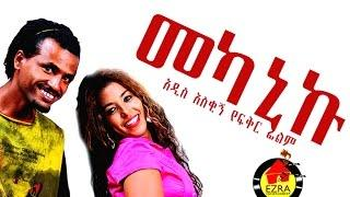 መካኒኩ - Ethiopian Movie - Mekaniku Full Movie (መካኒኩ ሙሉ ፊልም) 2015