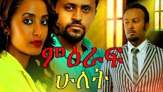 Mieraf Hulet  Ethiopian Movie - ( ምዕራፍ ሁለት ሙሉ ፊልም) Full Movie 2017