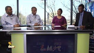 ESAT Eletawi Tue 14 Feb 2018 - አስፈላጊ ዜና