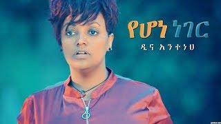 Dina Anteneh - Yehone Neger | የሆነ ነገር - New Ethiopian Music 2018 (Official Video)