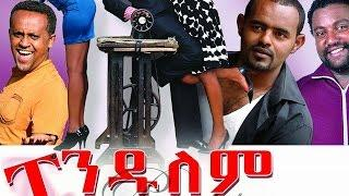 ፔንዱለም - Ethiopian Movie - Pendulem Full (ፔንዱለም) 2015