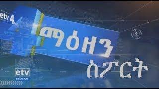 #EBC ኢቲቪ 4 ማዕዘን  ስፖርት የቀን 7 ሰዓት ዜና… ሰኔ 21/2010 ዓ.ም