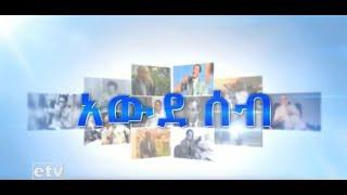 #EBC አውደ ሰብ  ከፕሮፌሰር በየነ ጴጥሮስ ጋር የተደረገ ቆይታ ክፍል 2  ..  ሰኔ 24/2010