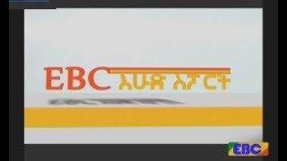 #EBC እሁድ ስፖርት…ሐምሌ 29/2010 ዓ.ም