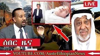 VOA Amharic Radio News May 19, 2018 - የአማርኛ ዜና ዜና ግንቦት 19, 2018