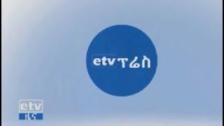 #EBC etv ፕሬስ… ግንቦት 25/2010 ዓ.ም