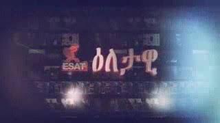 ESAT Eletawi Friday Jan  2018