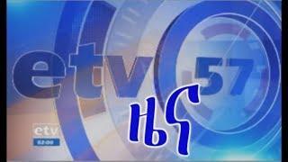 #EBC ኢቲቪ 57 አማርኛ ምሽት 1 ሰዓት ዜና…ሐምሌ 19/2010 ዓ.ም