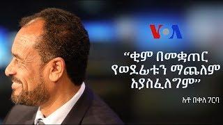 (አማርኛ) Bekele Gerba - Talk to VOA Amharic