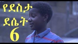 የደስታ ደሴት ክፍል 6 - YeDesta Deset Official - Ethiopian Drama 2018