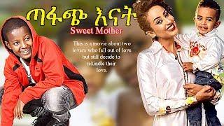 ጣፋጭ እናት|Sweet Mother - new ethiopian MOVIE 2018|amharic drama|ethiopian DRAMA|amharic full movie