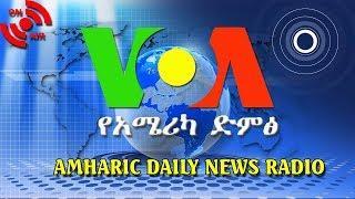 VOA Amharic Daily Radio News Sunday 27 May 2018