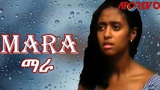 MARA: FULL AMHARIC MOVIE 2017| FILM MOVIES 2017 | FULL ETHIOPIAN MOVIE 2017