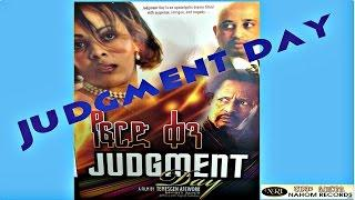 Ethiopian Movie- YEFIRD KEN  - Official Full Movie (Original)