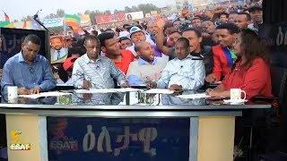 ESAT Eletawi June 26, 2018 | ESAT Eletawi News Today Ethiopia (NEWS UPDATE)
