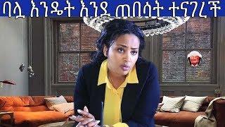 Helen Bedilu ሄለንበድሉባሏእንዴትእንደጠበሳትተናገረች Ethiopian movie and drama actress