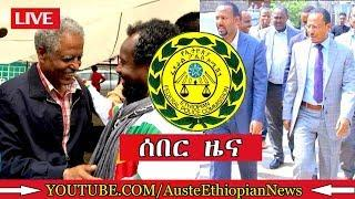 VOA Amharic Radio News May 31, 2018 - የአማርኛ ዜና ዜና ግንቦት 31, 2018