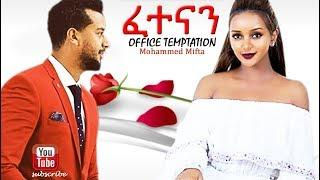 ፈተናን [Mohammed Mifta]- ethiopian movie | new ethiopian movie 2017 | africa amharic film |JANDEREBAW
