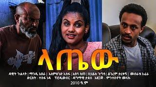 Ethiopia - ላጤው | Latew - Watch New Ethiopian Movie 2018 | አዲስ የኢትዮጵያ ፊልም 2018