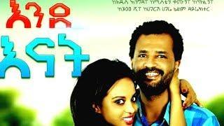 አንደ እናት Ende Enat - Ethiopian Movie 2018