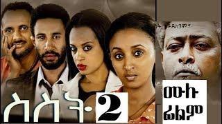 ስስት 2 ሙሉ ፊልም Sisit 2 full Ethiopian movie 2017