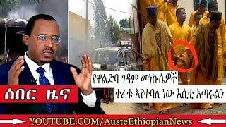 VOA Amharic Radio News April 7, 2018 - የአማርኛ ዜና ዜና ኤፕሪል 7, 2018