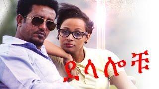 ደላሎቹ - Ethiopian Movie  - Delalochu (ደላሎቹ ሙሉ ፊልም) Full 2015