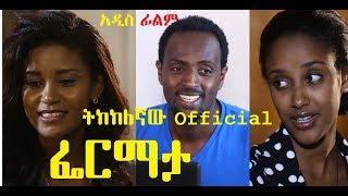 ፌርማታ ትክክለኛው ሙሉ ፊልም Fermata Official Ethiopian film 2018
