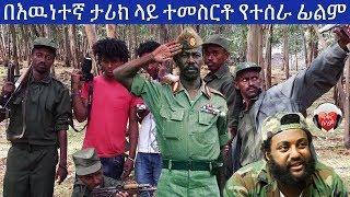 በኢትዮጵያና ኤርትራ ጦርነት ላይ ተመስርቶ የተሰራ ፊልም (መኑመ) Ethiopian  movie based on true story