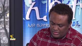 ESAT News (June 06, 2018) ✓ ESAT EFETA DC Eletawi [NEW]