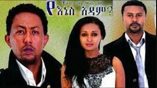 Yenes Adam - የእኔስ አዳም (NEW! Ethiopian Movie 2017)