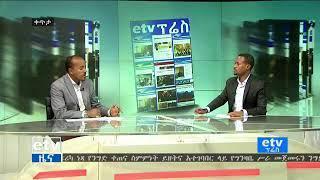 #EBC  etv ፕሬስ…ሰኔ 23/2010 ዓ.ም