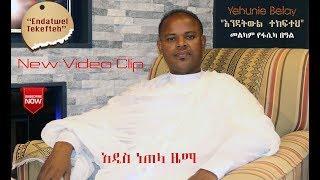 Yehunie Belay| ይሁኔ በላይ - Endatewel tekefteh | እንዳትውል ተከፍተህ - New Ethiopian Music 2018 (