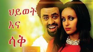 ህይወት እና ሳቅ - Ethiopian Movie - Hiwot Ena Sak (ህይወት እና ሳቅ) 2015 Full Movie