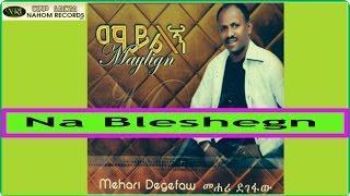 Ethiopian Music- Na Bleshegn–Mahari Degefaw  Official Copy