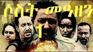 ሶስት መዓዘን 1 ሙሉ ፊልም Sost Maezen 1 full Ethiopian movie 2017