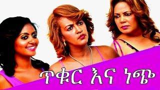 ጥቁር እና ነጭ - Ethiopian Movie - Tikur Ena Nech (ጥቁር እና ነጭ) Full 2015