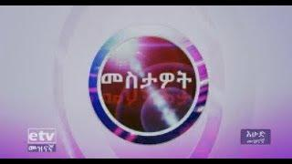 #EBC መስታዎት ሰኔ 03/2010