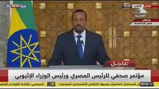 WATCH Prime Minister Dr Abiy Ahmed SPEECH IN CAIRO EGYPT