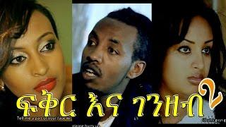 ፍቅር እና ገንዘብ - Ethiopian Movie - Fikirna Genzeb (ፍቅር እና ገንዘብ) Full 2015