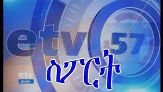 #EBC ኢቲቪ 57 ስፖርት ምሽት 2 ሰዓት ዜና…ሰኔ 01/2010 ዓ.ም