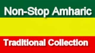 Traditional Ethiopian Songs || Non-Stop Amharic